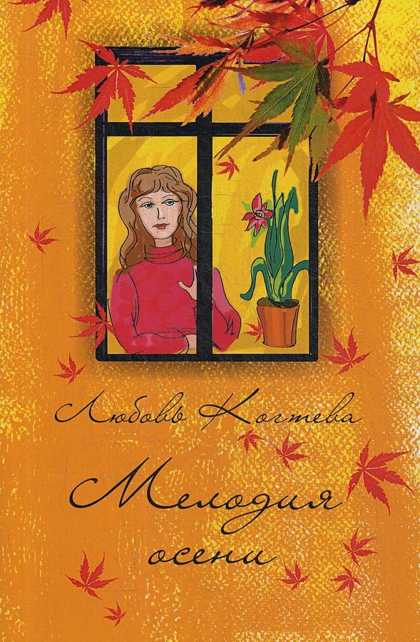 Когтева Л.Л. - Мелодия осени: сборник стихов обложка книги