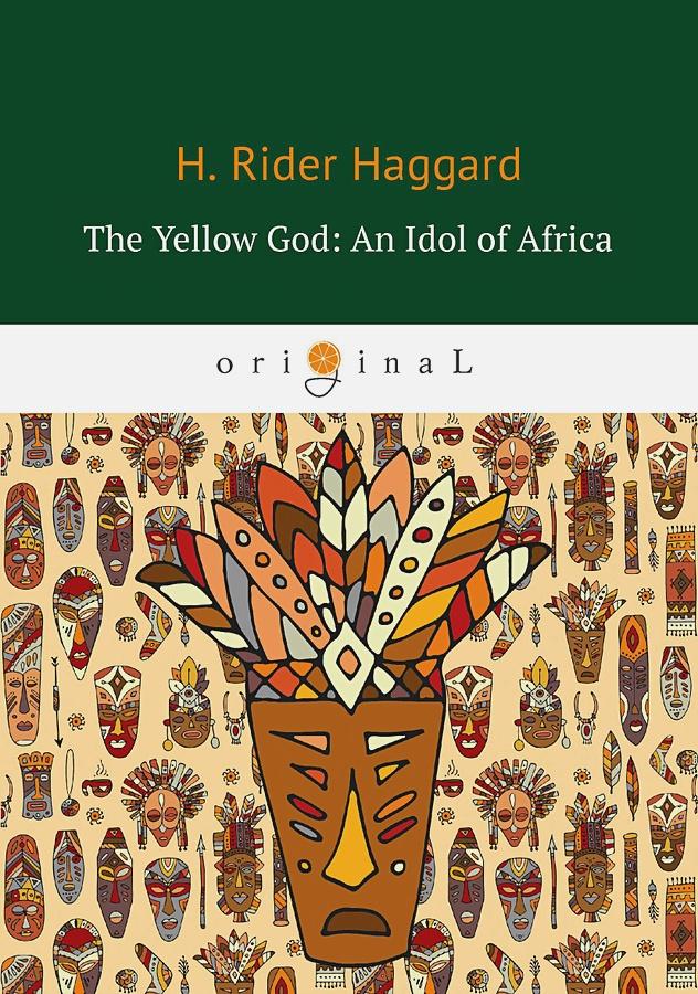 Haggard H.R. - The Yellow God: An Idol of Africa = Желтый бог: африканский идол: на англ.яз обложка книги