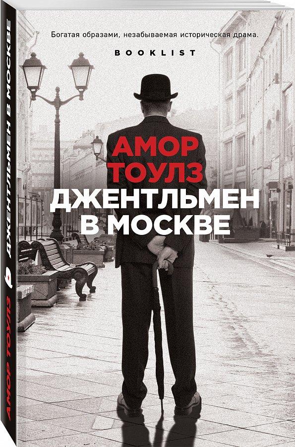Джентльмен в Москве Амор Тоулз