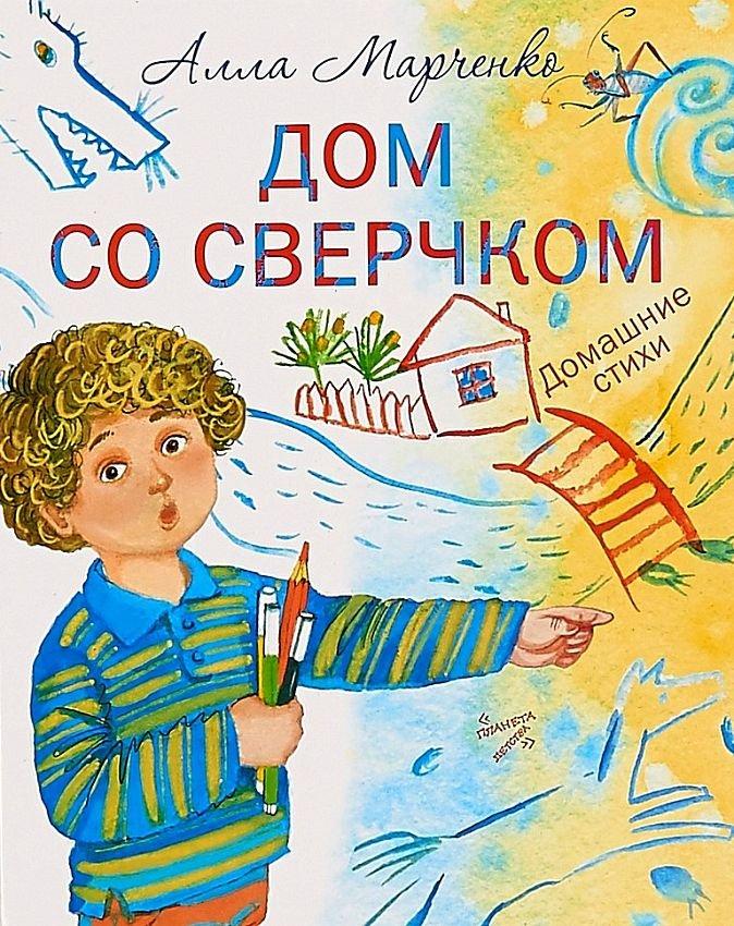 Дом со сверчком Алла Марченко