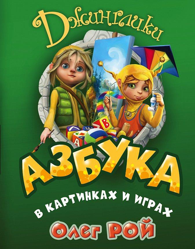 Азбука в картинках и играх Олег Рой