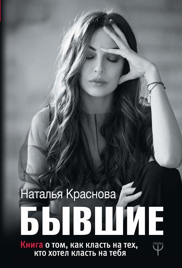 БЫВШИЕ. Книга о том, как класть на тех, кто хотел класть на тебя Наталья Краснова