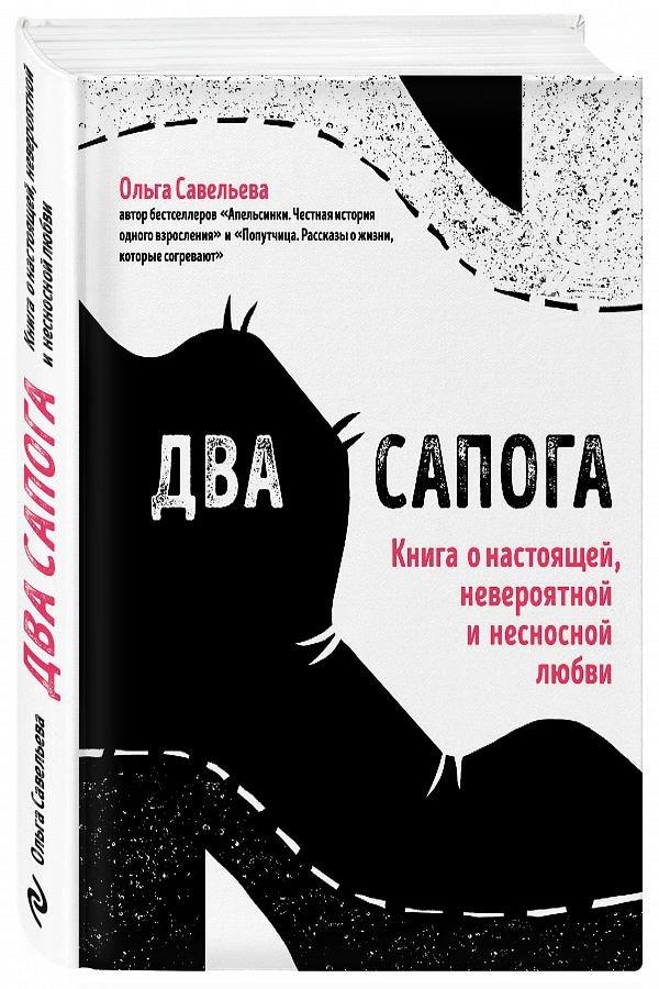 Два сапога. Книга о настоящей, невероятной и несносной любви Ольга Савельева