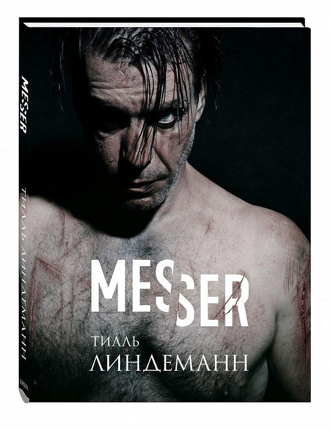 Messer (Нож. Лирика) Тилль Линдеманн