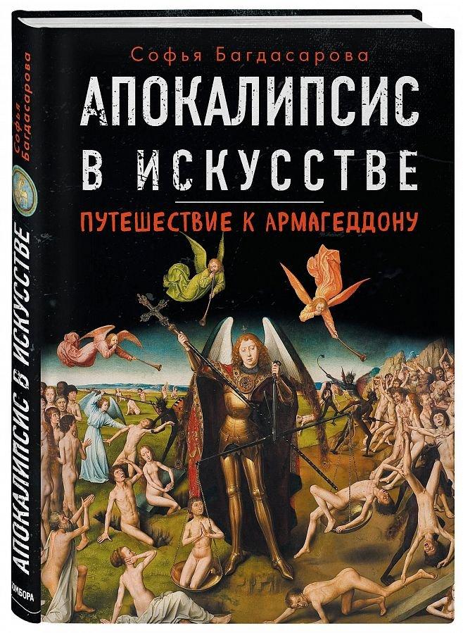Апокалипсис в искусстве. Путешествие к Армагеддону Софья Багдасарова