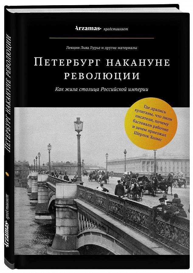 Петербург накануне революции Лев Лурье
