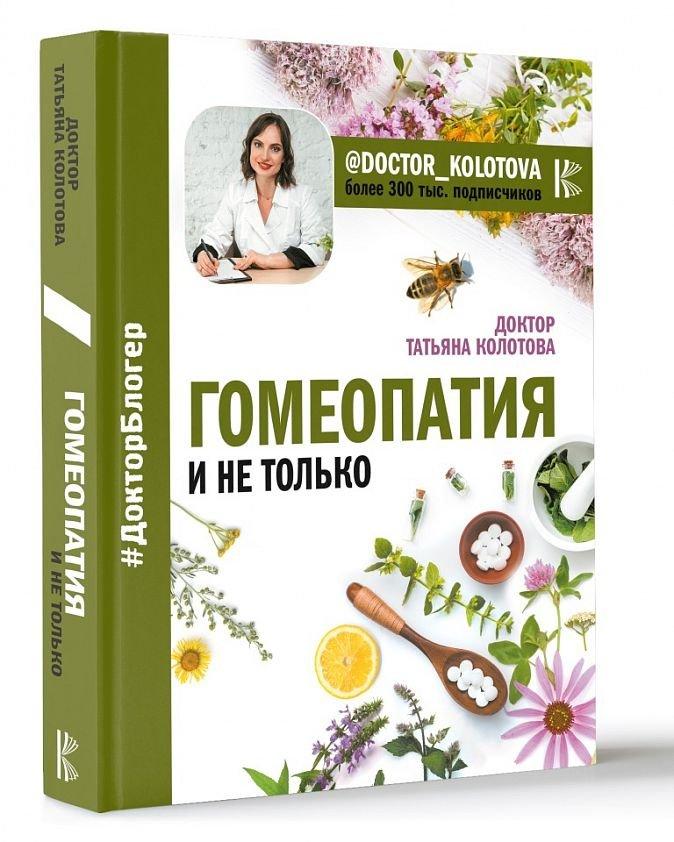 Гомеопатия и не только Колотова Татьяна