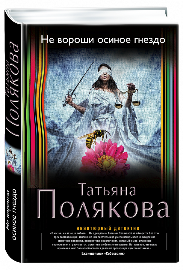Не вороши осиное гнездо Татьяна Полякова