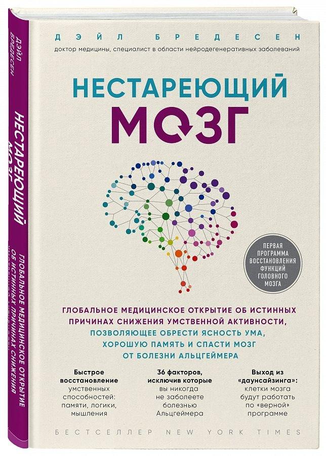 Нестареющий мозг. Глобальное медицинское открытие об истинных причинах снижения умственной активности, позволяющее обрести ясность ума, хорошую память и спасти мозг от болезни Альцгеймера Дэйл Бредесен