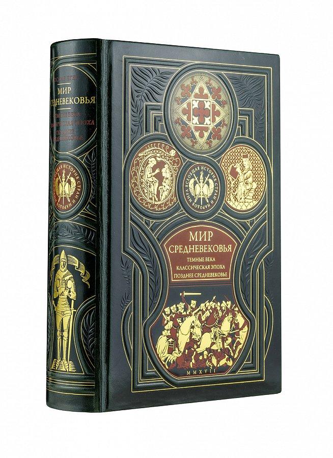 Мир средневековья. Тёмные века. Классическая эпоха. Позднее средневековье. Всеобщая история стран и народов мира Конфуций