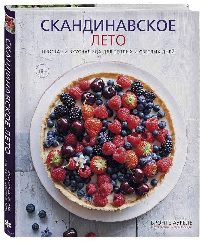 Скандинавское лето. Простая и вкусная еда для теплых и светлых дней Бронте Аурель