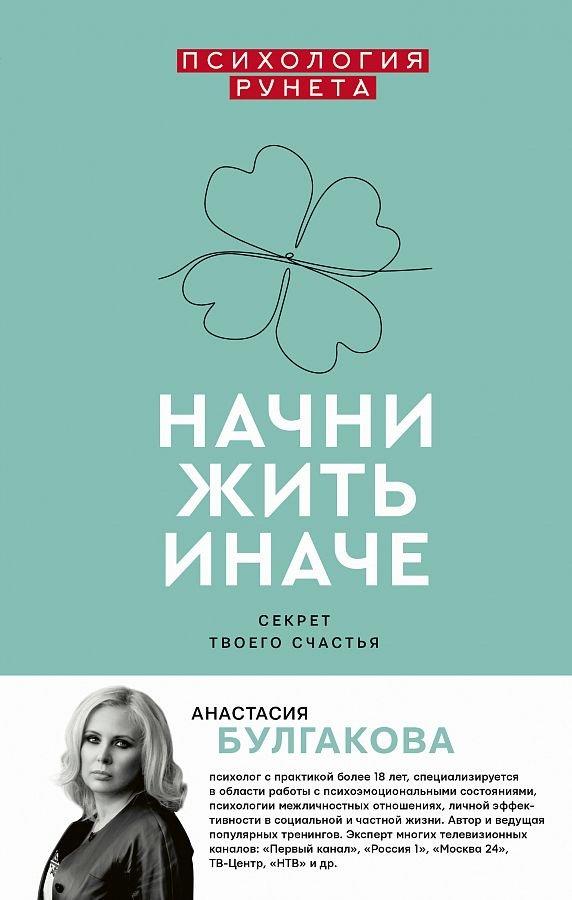 Начни жить иначе: секрет твоего счастья Булгакова А.