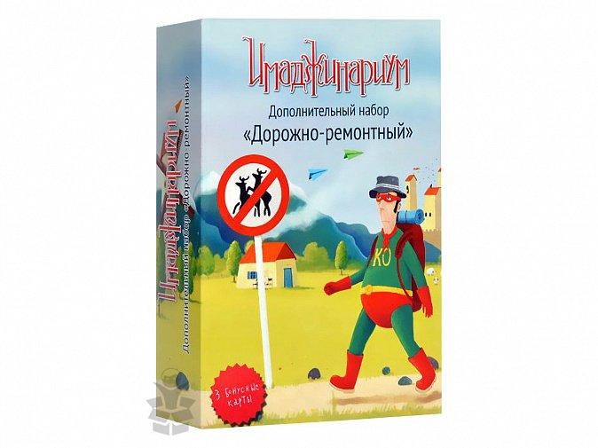 Наст.игр.: Cosmodrome.  Имаджинариум  Дорожно-ремонтный.арт.12523
