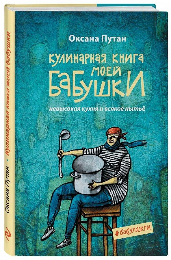 Кулинарная книга моей бабушки Оксана Путан