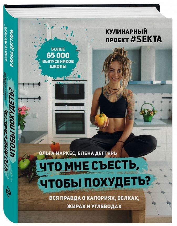 Что мне съесть, чтобы похудеть? Кулинарный проект #SEKTA Ольга Маркес, Елена Дегтярь