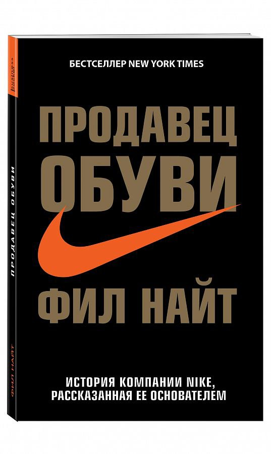 Продавец обуви. История компании Nike, рассказанная ее основателем Фил Найт