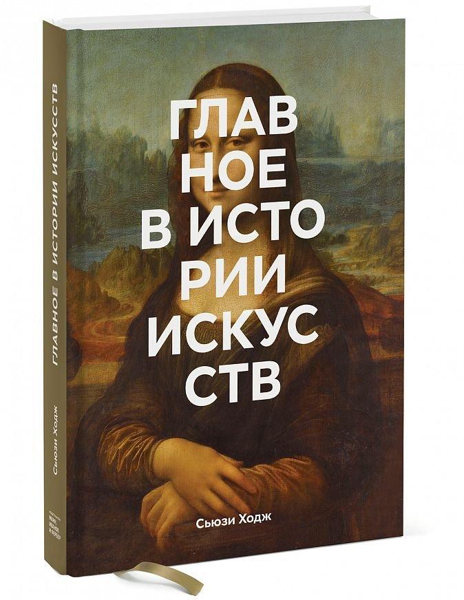 Главное в истории искусств. Ключевые работы, темы, направления, техники Сьюзи Ходж