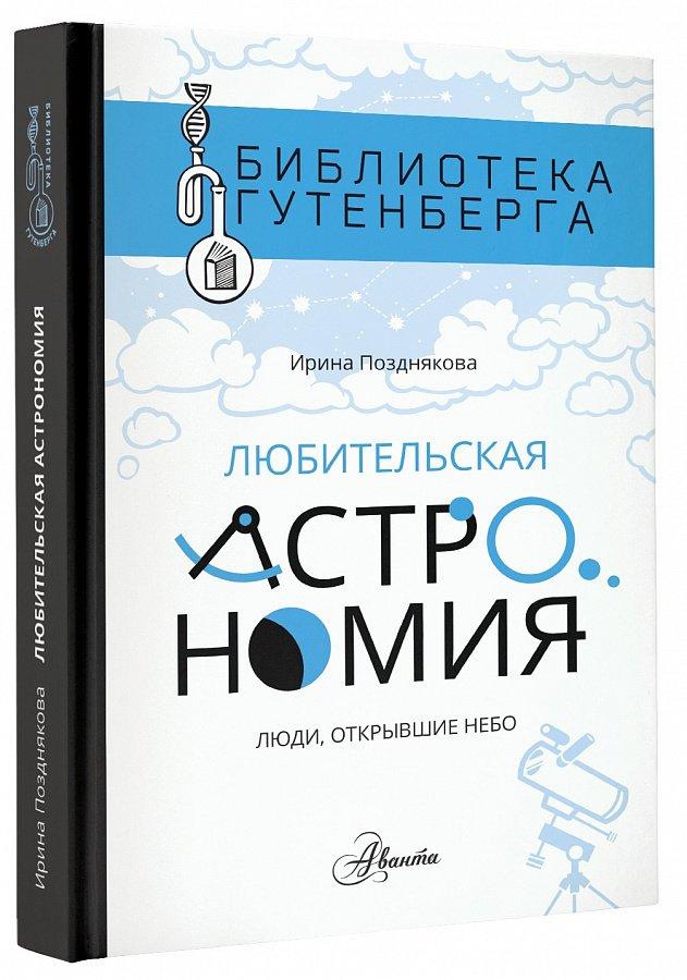 Любительская астрономия Позднякова И.Ю.