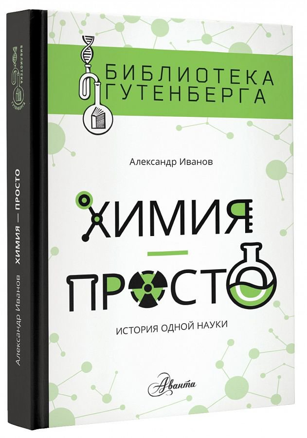 Химия - просто Иванов А.Б.