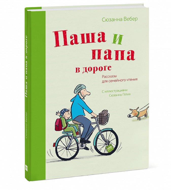 Паша и папа в дороге. Рассказы для семейного чтения Сюзанна Вебер, иллюстрации Сюзанны Гёлих