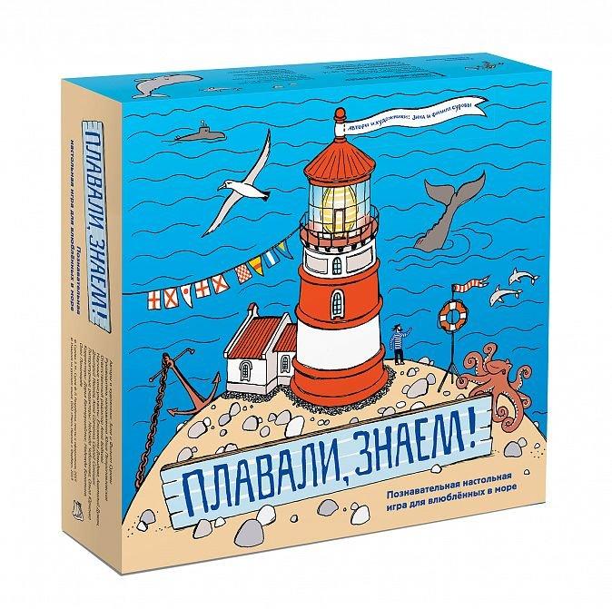 Плавали, знаем! Познавательная настольная игра для влюбленных в море Филипп Суров, Зина Сурова