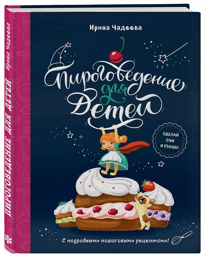 Пироговедение для детей Ирина Чадеева