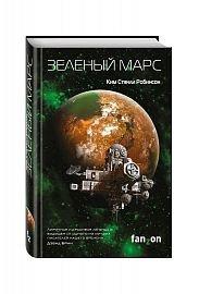 Зеленый Марс