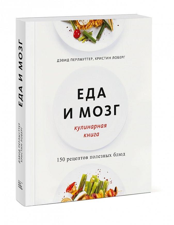 Еда и мозг. Кулинарная книга Дэвид Перлмуттер, Кристин Лоберг