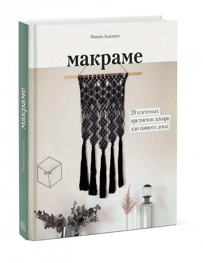 Макраме. 20 плетеных предметов декора для вашего дома Фанни Зидениус