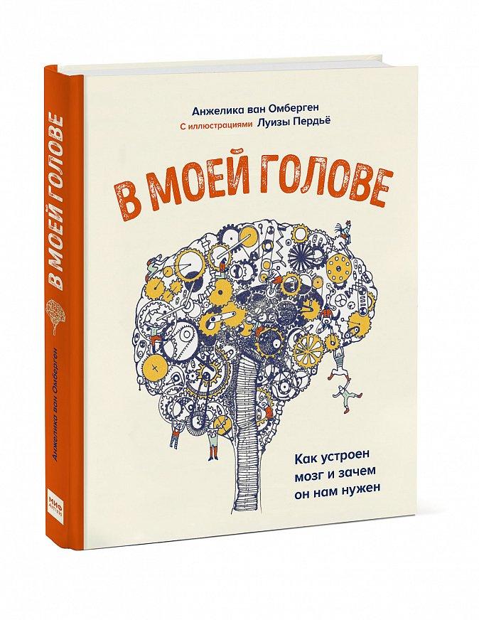 В моей голове. Как устроен мозг и зачем он нам нужен