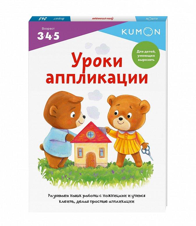 Уроки аппликации Kumon