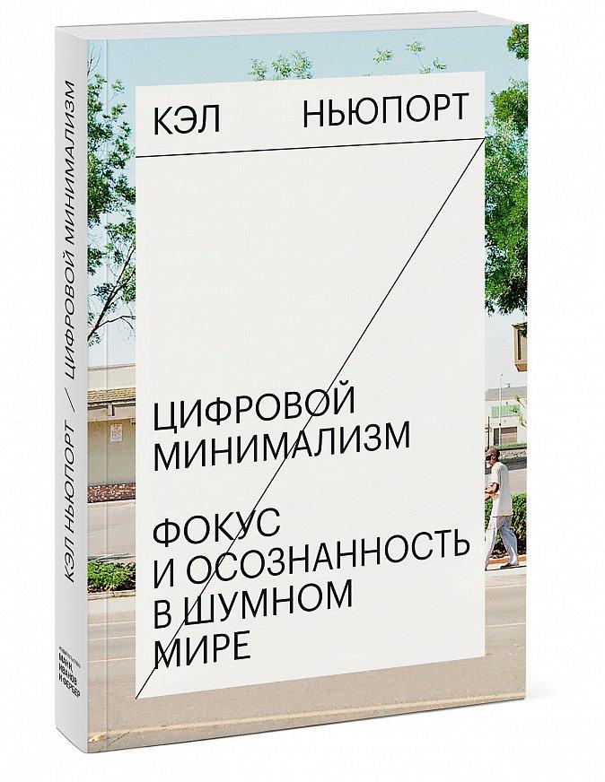 Цифровой минимализм. Фокус и осознанность в шумном мире Кэл Ньюпорт
