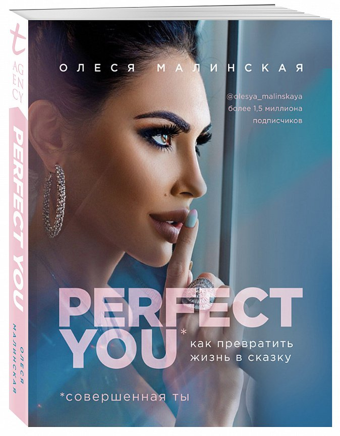 Perfect you Малинская О.А.
