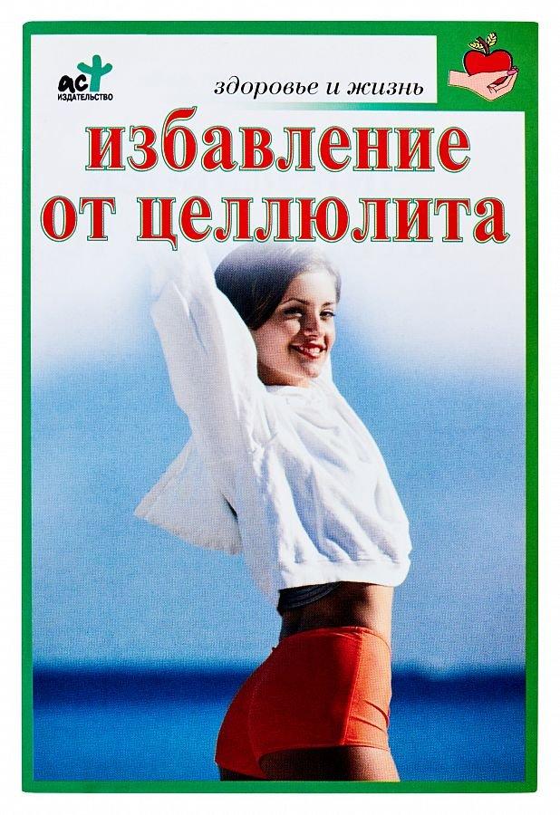 Избавление от целлюлита Крапивко О.