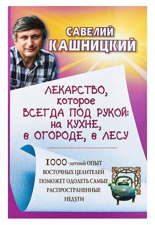 Лекарство, которое всегда под рукой: на кухне, в огороде, в лесу Кашницкий С.Е.