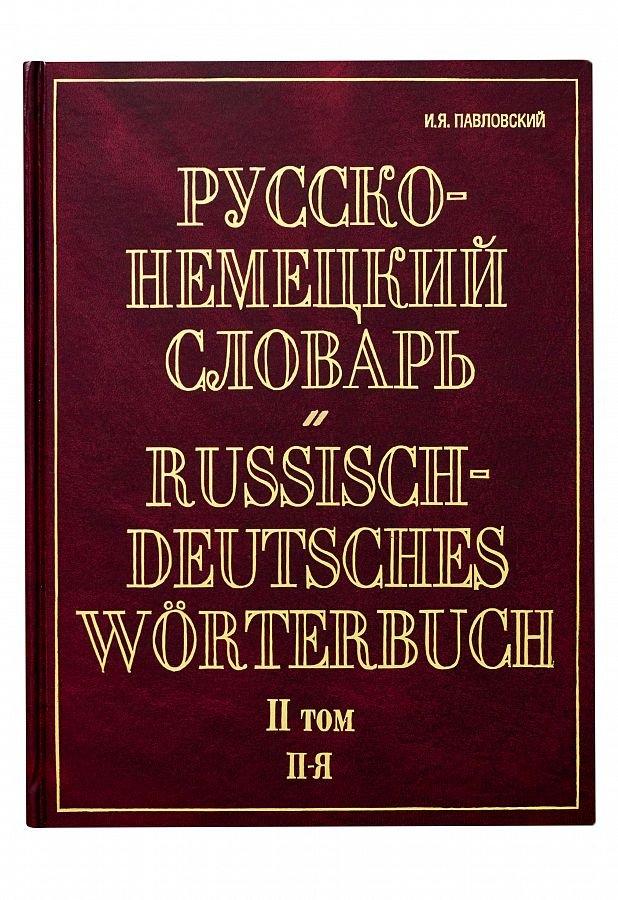 Русско-немецкий словарь. В 2 т. Т. II. П - Я Павловский И.Я.