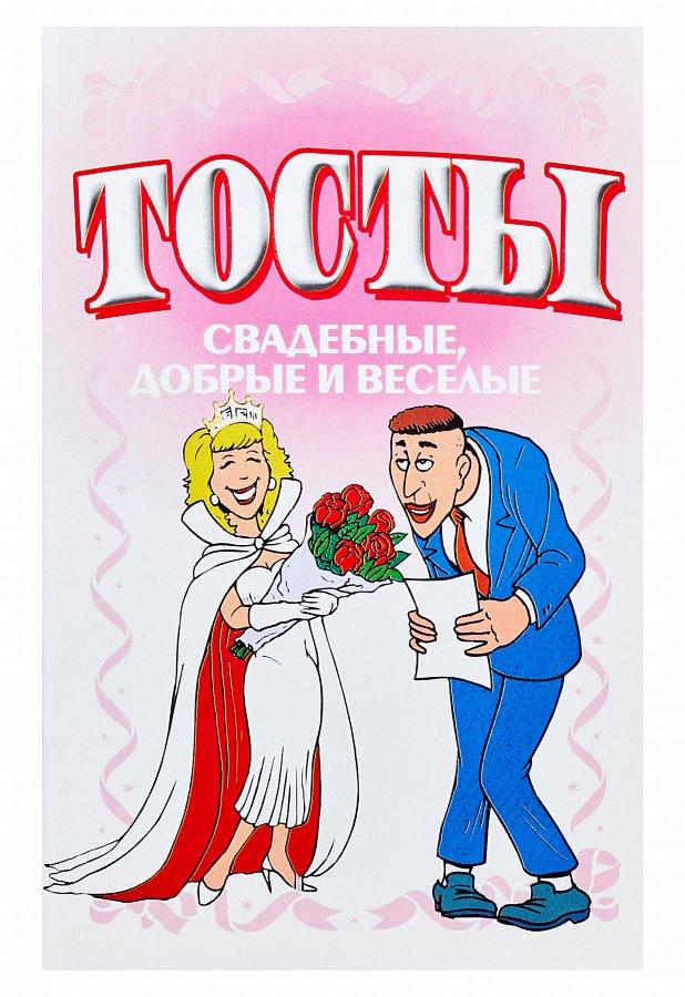 Прикольные и смешные тосты и поздравления на свадьбу