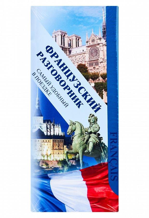 Французский разговорник. Самый удобный в поездке