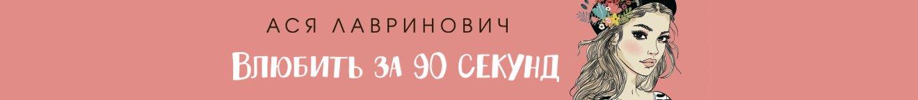 Влюбить за 90 секунд