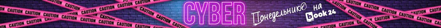 Киберпонедельник начинается в киберсубботу!