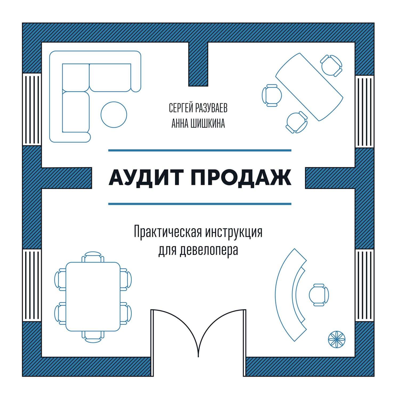 Сергей Разуваев, Анна Шишкина Аудит продаж. Практическая инструкция для девелопера