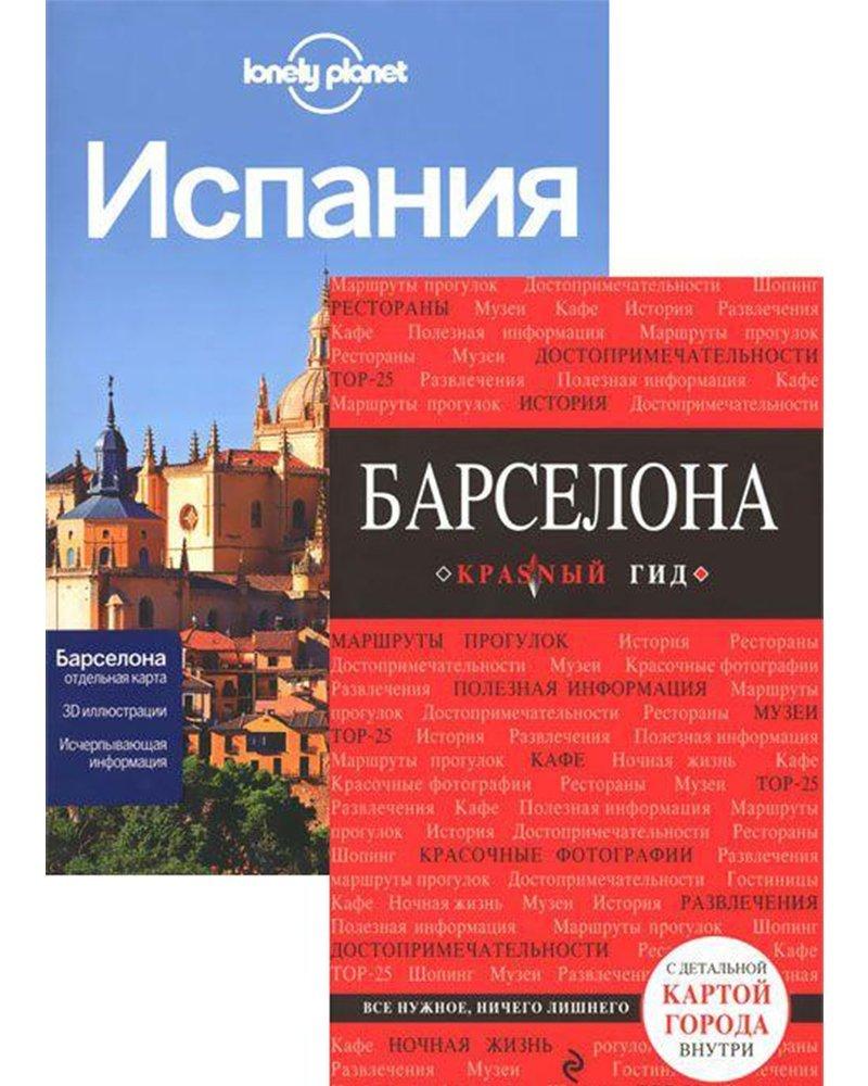 Ирина Перец Комплект Испания: Барселона (Красный гид)+Испания (Lonely Planet)