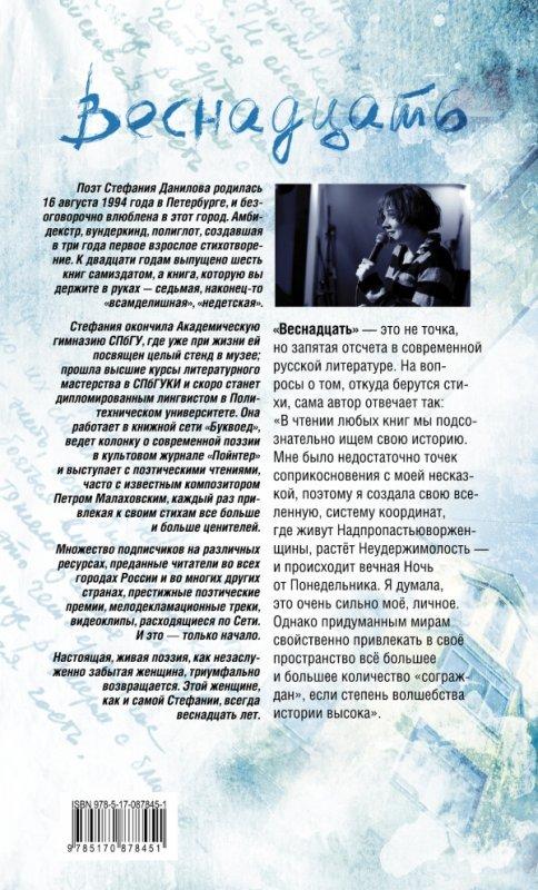Веснадцать ( С.Д. Данилова  )