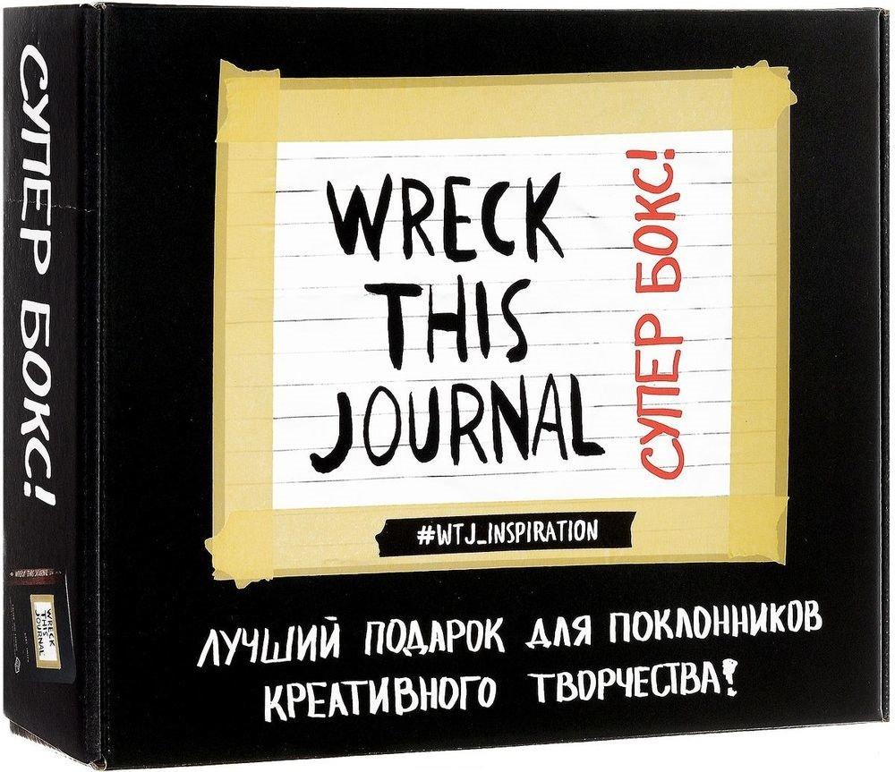 Комплект Супербокс Wreck This Journal. Подарочная коробка закладка с резинкой wtj inspiration