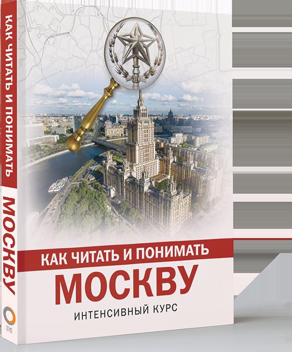Жукова А.В. Как читать и понимать Москву жукова а как читать и понимать импрессионизм