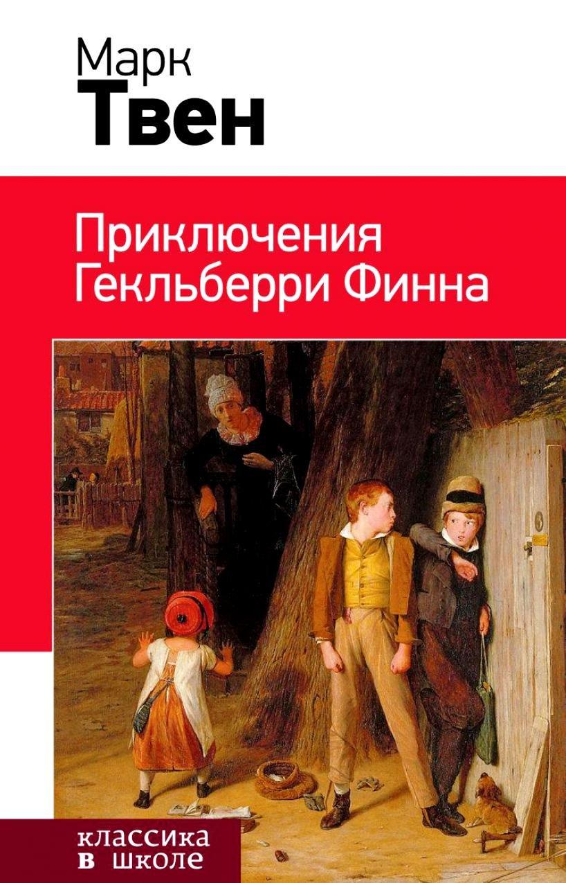 Марк Твен Приключения Гекльберри Финна твен марк приключения гекльберри финна