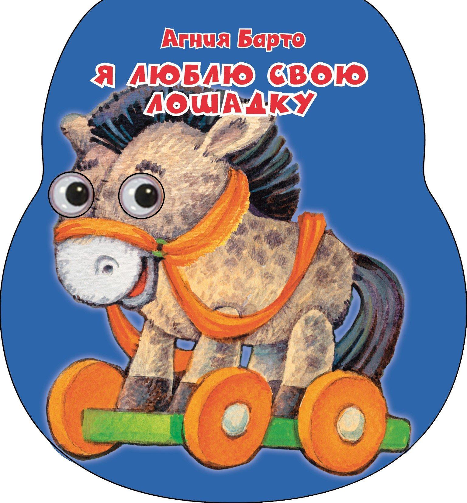 Агния Барто Я люблю свою лошадку барто агния львовна я люблю свою лошадку 5 звуковых кнопок
