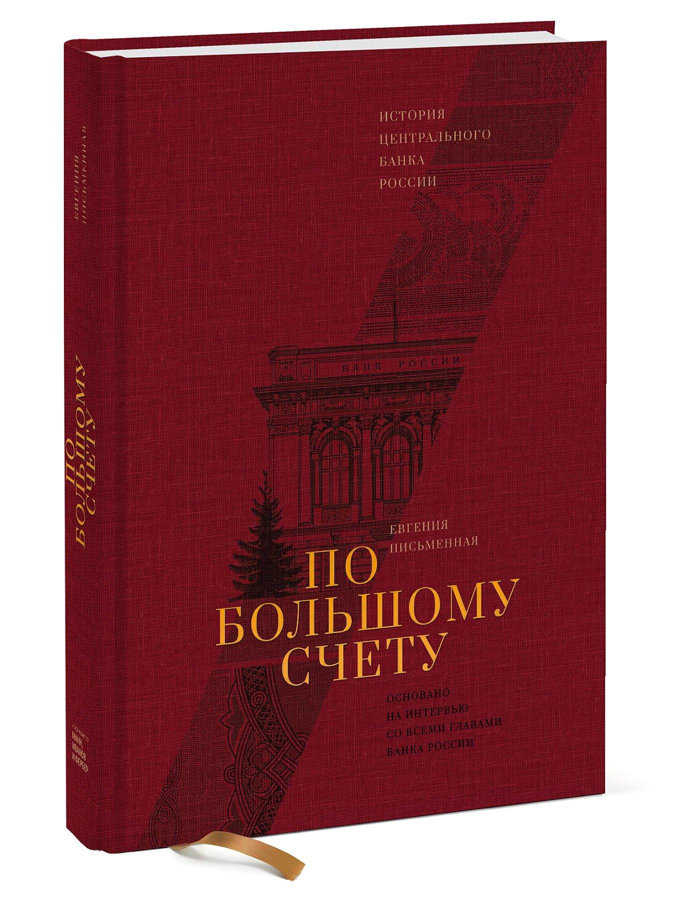 По большому счету. История Центрального Банка России ( Евгения Письменная  )