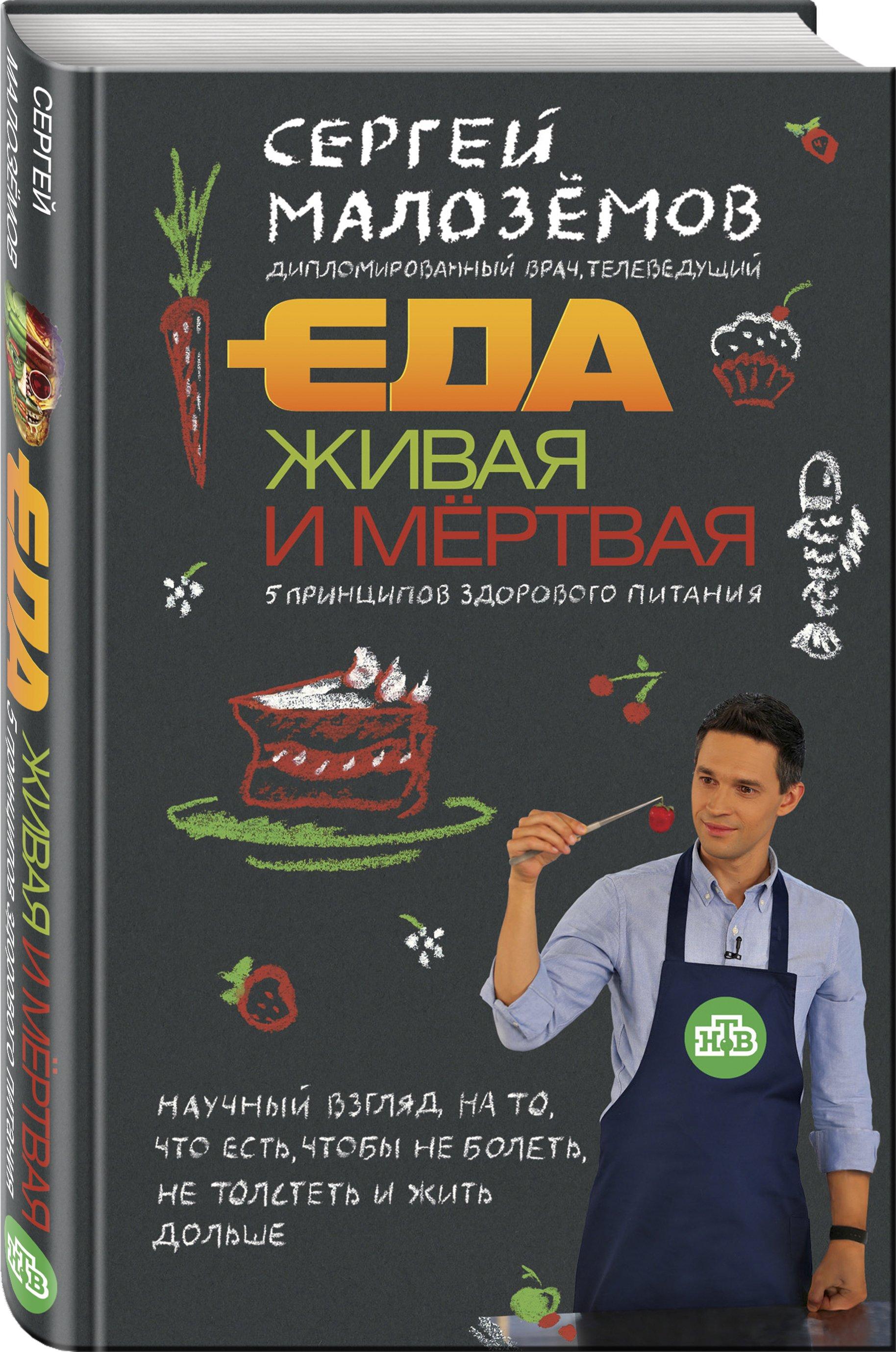 Сергей Малоземов Еда живая и мертвая. 5 принципов здорового питания малоземов с еда живая и мертвая научные принципы похудения