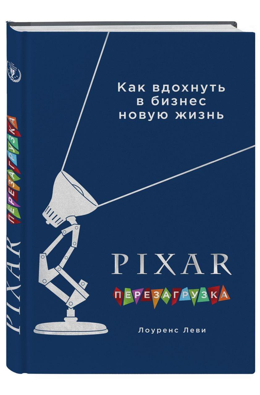 PIXAR. Перезагрузка. Гениальная книга по антикризисному управлению ( Леви Лоуренс  )